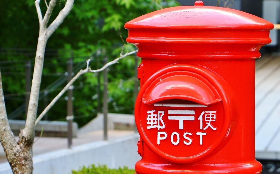 4月20日「郵政記念日」