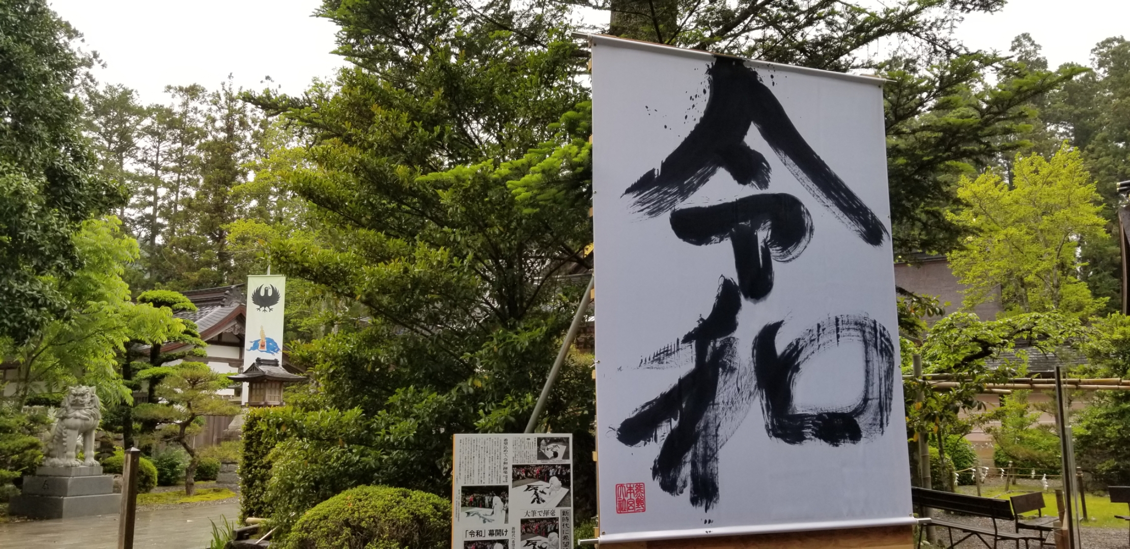 日帰り旅行で熊野古道巡り熊野三山【動画あり】