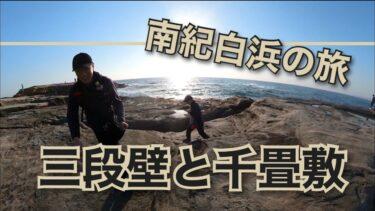 和歌山県南紀白浜にある三段壁と千畳敷を訪れる